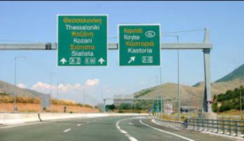 Εγνατία:Εργασίες συντήρησης από Σιάτιστα έως Πολύμυλο-Κυκλοφοριακές ρυθμίσεις