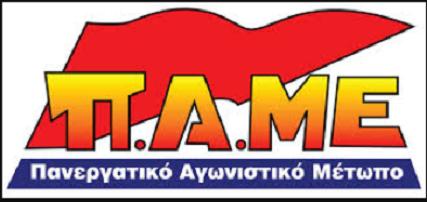 Κάλεσμα του ΠΑΜΕ στην απεργία στις 14 Δεκέμβρη