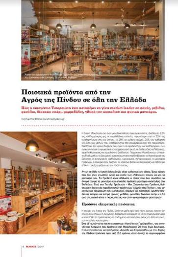 Ποιοτικά προϊόντα από την Αγρός της Πίνδου σε όλη την Ελλάδα