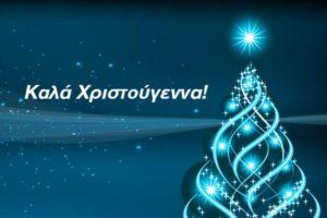 Χριστουγεννιάτικες ευχές από τον Απόστολο Τσένη