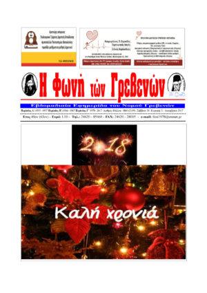 Το πρωτοσέλιδο της εβδομαδιαίας εφημερίδας ‹‹ Η ΦΩΝΗ ΤΩΝ ΓΡΕΒΕΝΩΝ ››