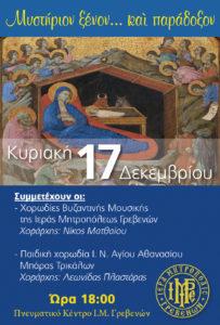 Μυστήριον ξένον…και παράδοξον. Την Κυριακή 17 Δεκεμβρίου στο Πνευματικό Κέντρο της Ιεράς Μητροπόλεως Γρεβενών