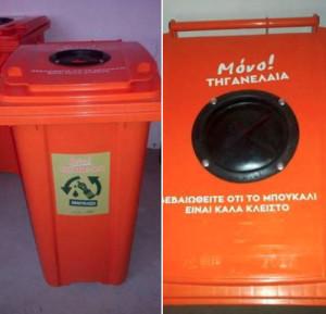 Πορτοκαλί κάδοι για τη συλλογή βιοαποβλήτων (τηγανελαίων) στην Κοζάνη