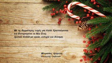 Ευχές από τον βουλευτή Γρεβενών Χ. Μπγιάλα