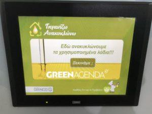 BONUS για την ανακύκλωση τηγανέλαιων στη Λάρισα