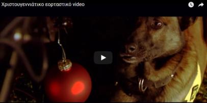 Χρόνια πολλά από την Ελληνική Αστυνομία (βίντεο)