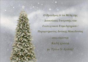 Ευχές από το Γεωτεχνικό Επιμελητήριο – Παρ/μα Δυτ. Μακεδονίας