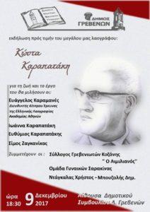 Εκδήλωση προς τιμήν του λαογράφου Κ. Καραπατάκη στην αίθουσα του Δημοτικού Συμβουλίου Γρεβενών το ερχόμενο Σάββατο