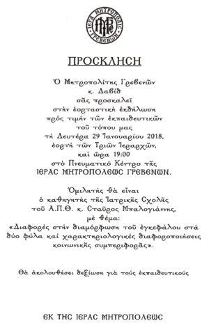 Εκδήλωση προς τιμήν των εκπαιδευτικών διοργανώνει ο Σεβασμιώτατος Μητροπολίτης Γρεβενών Δευτέρα 29-1-2018