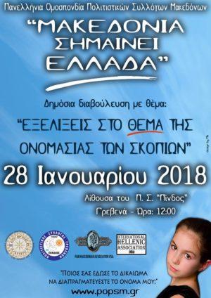 Στο Συλλαλητήριο για τη Μακεδονία ο Πολιτιστικός Σύλλογος «ΠΙΝΔΟΣ» Γρεβενών
