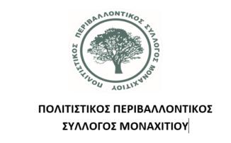Ετήσια τακτική γενική συνέλευση του Πολιτιστικού – Περιβαλλοντικού Συλλόγου Μοναχιτίου