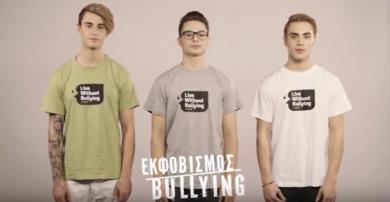 Κοινωνικό Μήνυμα: «Live Without Bullying»: Ανώνυμα και δωρεάν υπηρεσίες συμβουλευτικής σε παιδιά που αντιμετωπίζουν σχολικό και διαδικτυακό εκφοβισμό (βίντεο)