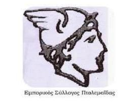 Ανακοίνωση – Τοποθέτηση  Εμπορικού Συλλόγου Πτολεμαΐδας  για το Μακεδονικό ζήτημα