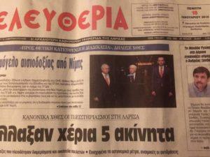 """Η εφημερίδα  """"ΕΛΕΥΘΕΡΙΑ"""" ΛΑΡΙΣΑΣ για τον Απόστολο Τσένη"""