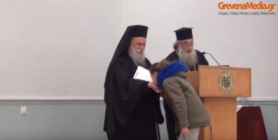 Βίντεο από τη βράβευση των αριστούχων μαθητών του Ν. Γρεβενών από το Σεβασμιώτατο Μητροπολίτη Γρεβενών κ.κ. Δαβίδ