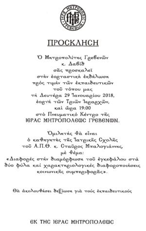 Πρόσκληση στους εν ενεργεία και συνταξιούχους εκπαιδευτικούς από τον Σεβασμιώτατο Μητροπολίτη Γρεβενῶνκ. Δαβίδ