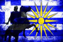 Ένωση Αποστράτων Αξκων Στρατού Γρεβενών: Για την Μακεδονία μας