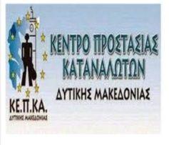 To ΚΕ.Π.ΚΑ Δυτικής Μακεδονίας σχετικά με την Δ.Ε.Υ.Α.Κ.