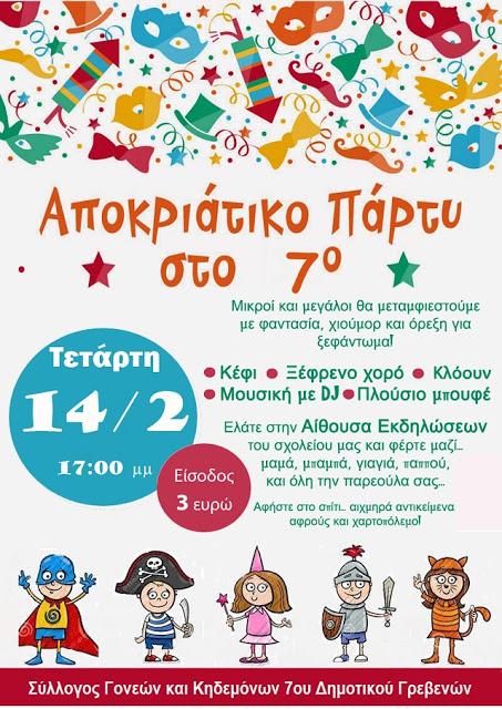 Αποκριάτικη εκδήλωση στο 7ο Δημοτικό σχολείο Γρεβενών (αφίσα)