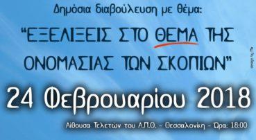 Εκδήλωση για την Μακεδονία στην Θεσσαλονίκη το ερχόμενο Σάββατο 24-2-2018
