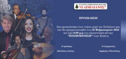 """Ετήσιος χορός του συλλόγου Γρεβενιωτών Κοζάνης 'Ο ΑΙΜΙΛΙΑΝΟΣ"""""""