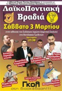ΛαΐκοΠοντιακή βραδιά το Σάββατο 3 Μαρτίου στο Βατόλακκο Γρεβενών