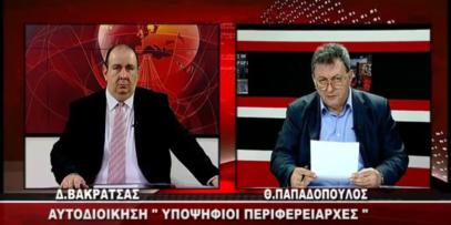 Αυτοδιοίκηση: «Υποψήφιοι Περιφερειάρχες Δυτικής Μακεδονίας» (βίντεο)