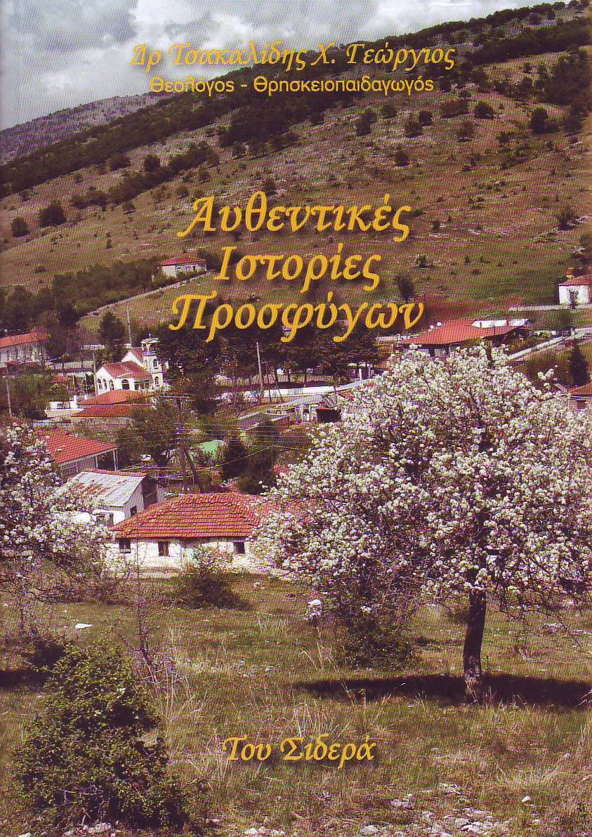«Αυθεντικές ιστορίες προσφύγων» το βιβλίο του Δρ Τσακαλίδη Χ. Γεωργίου από την Κοζάνη