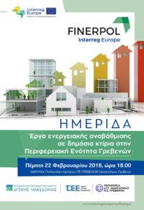 Ημερίδα με θέμα έργα αναβάθμισης δημόσιων κτιρίων θα πραγματοποιηθεί στην Π.Ε.Γρεβενών την Πέμπτη 22 Φεβρουαρίου 2018