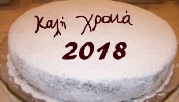 Πρόσκληση της ΝΟΔΕ και ΔΗΜΤΟ Γρεβενών της Νέας Δημοκρατίας σε εκδήλωση για την κοπή της πρωτοχρονιάτικης πίτας. Κεντρικός ομιλητής η βουλευτής Σερρών Φωτεινή Αραμπατζή