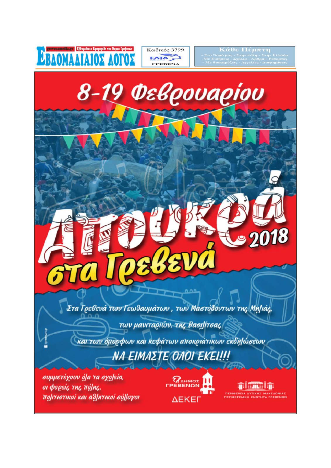 Το σημερινό πρόγραμμα των αποκριάτικων εκδηλώσεων στην πόλη των Γρεβενών