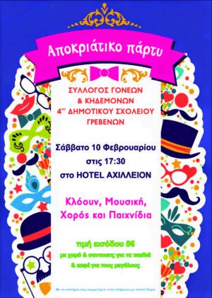 Αποκριάτικο πάρτυ του 4ου Δημοτικού Σχολείου Γρεβενών (αφίσα)