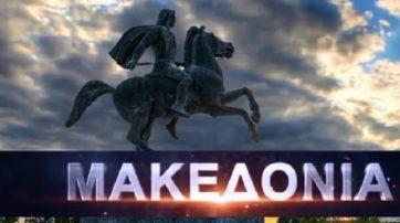 Ανακοίνωση των Παμμακεδονικών Ενώσεων Υφηλίου, και της Πανελλήνιας Ομοσπονδίας Πολιτιστικών Συλλόγων Μακεδόνων