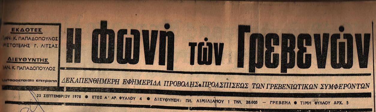 Τρίτη 27 Φεβρουαρίου 2018: Η ιστορία των Γρεβενών μέσα από τον Τοπικό Τύπο (23 Σεπτεμβρίου 1978). Σήμερα:  Σύσκεψη των παραγωγικών τάξεων