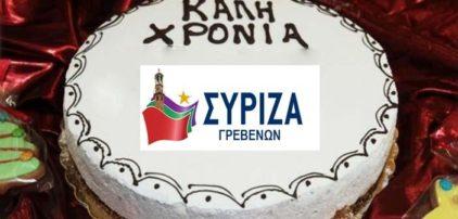 Πρόσκληση του ΣΥΡΙΖΑ Γρεβενών στην κοπή της Πρωτοχρονιάτικης Πίτας