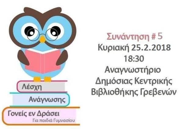 Συνάντηση της Λέσχης Ανάγνωσης για παιδιά Γυμνασίου