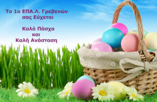 Ευχές για Καλό Πάσχα από το 1ο ΕΠΑ.Λ. Γρεβενών