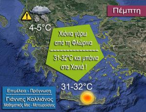 Καλλιάνος: Το σπάνιο φαινόμενο που θα συμβεί την Πέμπτη. Στα βόρεια θα χιονίζει, στα νότια θα έχει καύσωνα, 32 βαθμούς. Χιόνια προβλέπει για τη Δυτική Μακεδονία