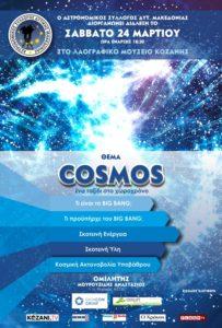 Αστρονομικός Σύλλογος Δυτικής Μακεδονίας: Διάλεξη στη μνήμη του StephenHawking