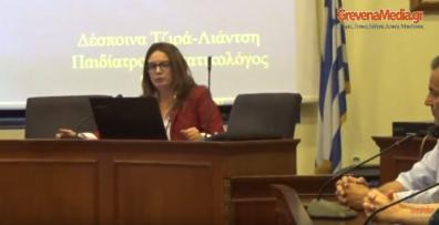 Εκδήλωση για την παιδική παχυσαρκία στην αίθουσα του δημοτικού συμβουλίου Γρεβενών (βίντεο)