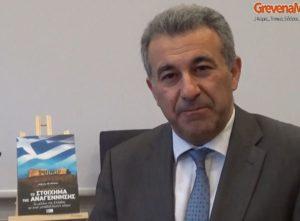 Γρεβενά: Παρουσίαση βιβλίου του Γιάννη Μήτσιου  <<Το Στοίχημα της Αναγέννησης>>  (Βίντεο)
