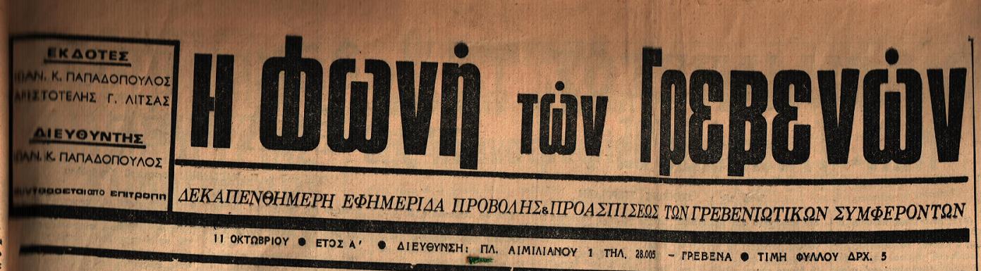 Γρεβενά 11 Οκτωβρίου 1978: Η ιστορία των Γρεβενών μέσα από τον Τοπικό Τύπο.Σήμερα: ΓΝΩΣΤΟΠΟΙΗΣΗ