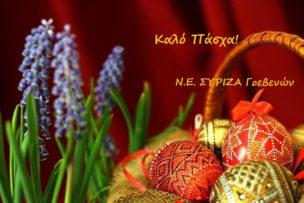 ΣΥΡΙΖΑ ΓΡΕΒΕΝΩΝ: Πασχαλινές Ευχές