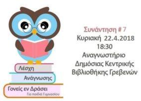 Γονείς (Γρεβενών) εν δράσει: 7η συνάντηση της Λέσχης Ανάγνωσης για Παιδιά Γυμνασίου