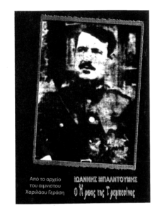 Από το αρχείο του αειμνήστου Χαριλάου Γεράση -Γιάννη Μπαλντούμης «Ο ήρωας της Τρεμπεσίνας» *Του Γεράσιμου Γεράση