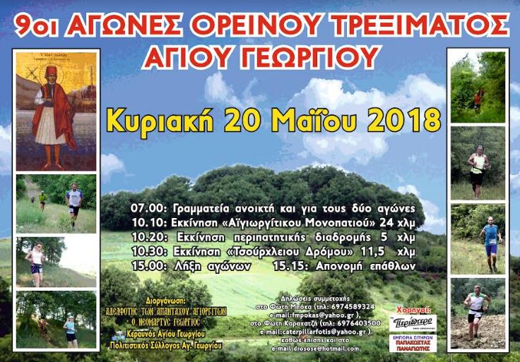9οι «Αγώνες Ορεινού Τρεξίματος» στον Άγιο Γεώργιο Γρεβενών,  20 Μαΐου 2018