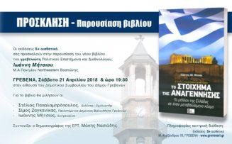Παρουσίαση του νέου βιβλίου του Γιάννη Μήτσιου στα Γρεβενά