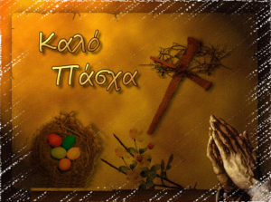 Ευχές για καλό Πάσχα από τον Απόστολο Τσένη