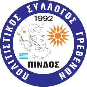Νέο Διοικητικό συμβούλιο στον Πολιτιστικό Σύλλογο «ΠΙΝΔΟΣ»
