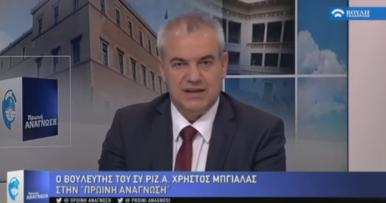 Ο Χρήστος Μπγιάλας στο κανάλι της Βουλής των Ελλήνων (βίντεο)